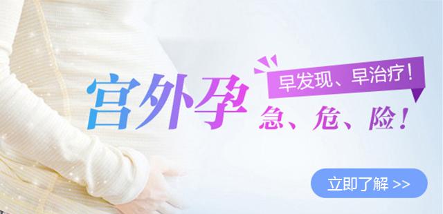 兴义妇科医院治疗宫外孕