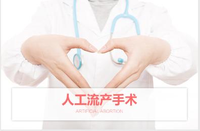 兴义打胎医院