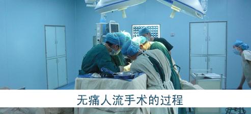 兴义人流手术全过程