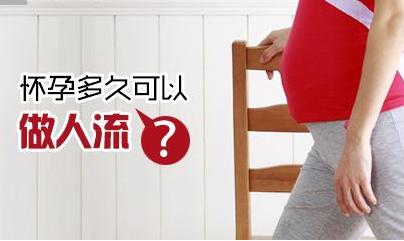 兴义怀孕做人流几个月可以做