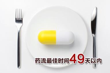 怀孕三十天可以做药流吗