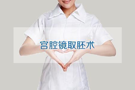 兴义宫腔镜取胚无痛人流手术