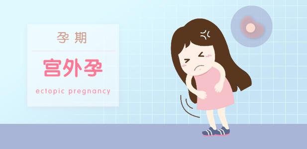 兴义做宫外孕手术费用大概多少钱