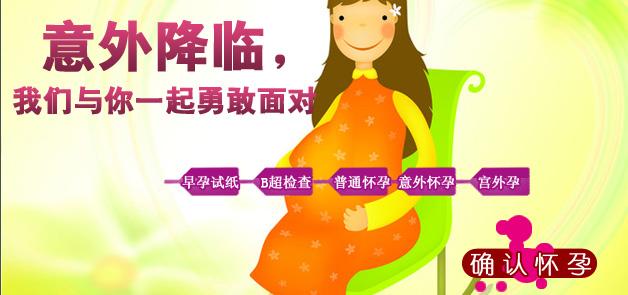 兴义检查怀孕费用多少