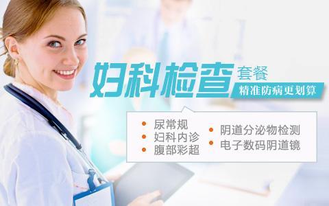 兴义市医院妇科咨询